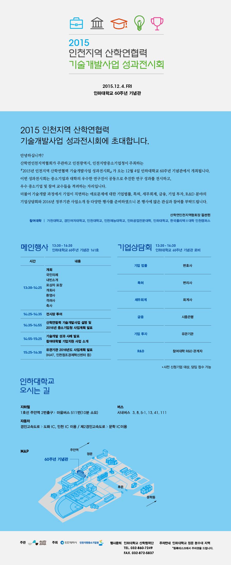 2015년 인천산학연협회 성과전시회.jpg